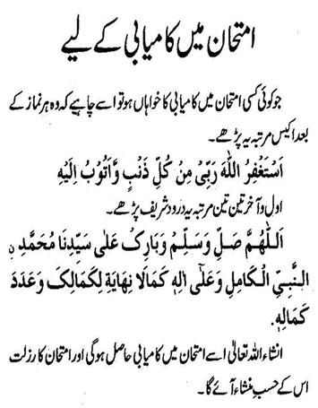 Imtihan Me Kamyabi Ka Wazifa In Urdu If You Have Any