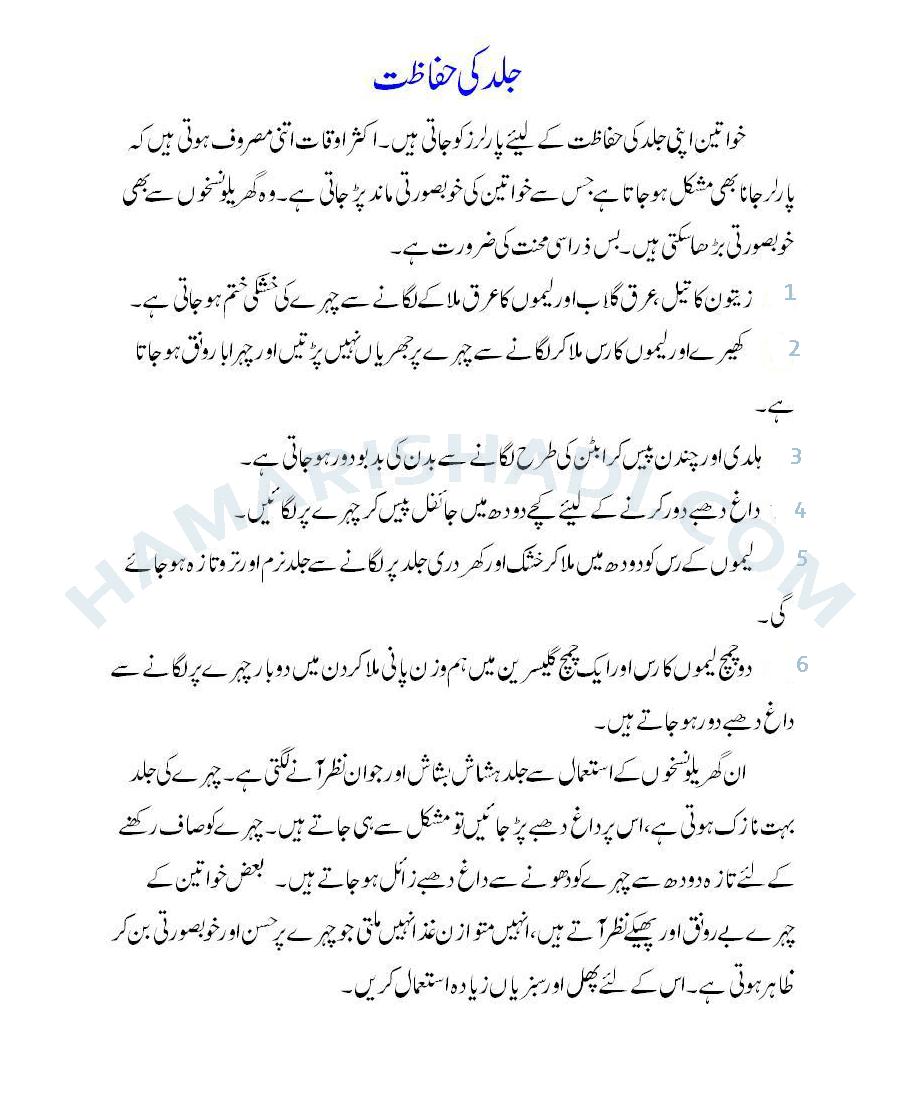 Skin care in Urdu