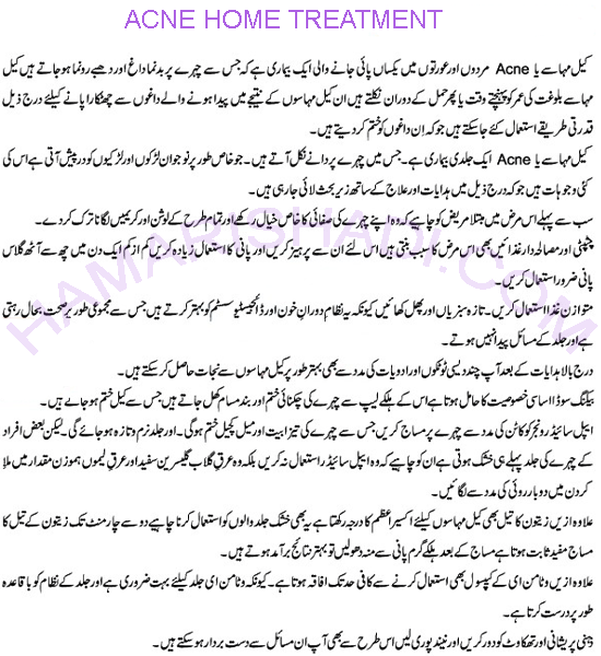 Free Acne Book Acne Home Treatment In Urdu Language