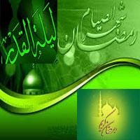 Ramadan kareem ki dua aur fazilat in Urdu